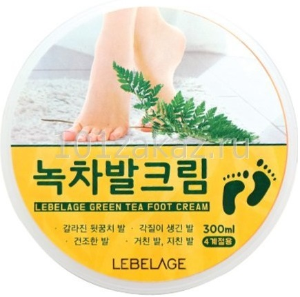 КРЕМ ДЛЯ НОГ С ЭКСТРАКТОМ ЗЕЛЕНОГО ЧАЯ, LEBELAGE GREEN  TEA FOOT CREAM. LEBELAGE